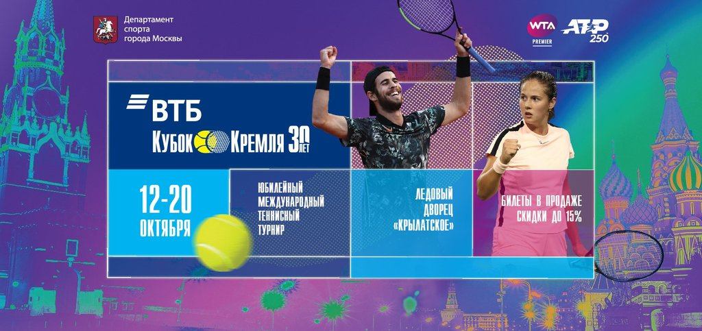 VTB Kremlin Cup WC holders unveiled