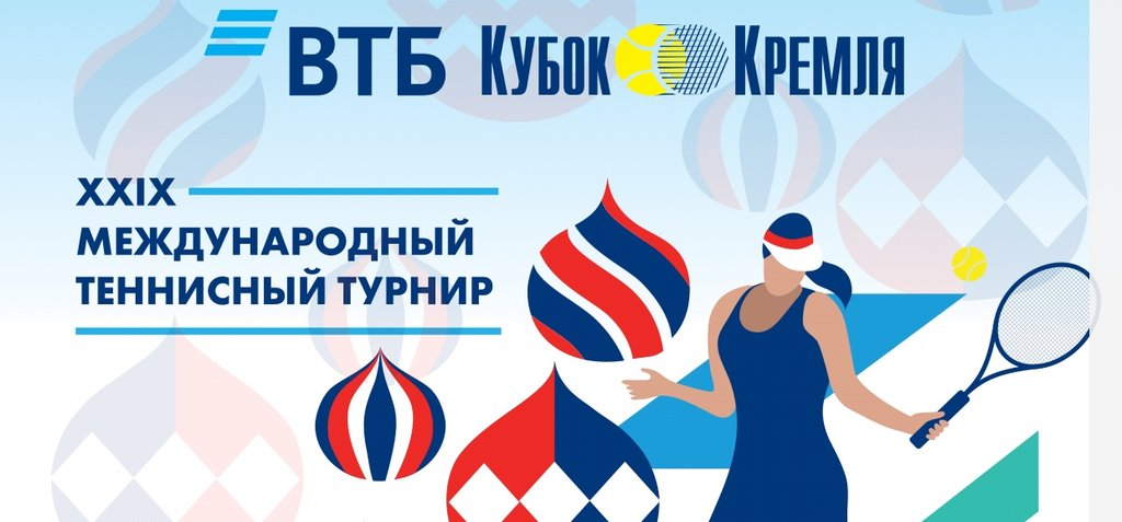 Schedule of the ticket Department of the tournament «VTB Kremlin Cup» on the weekend of October 6-7